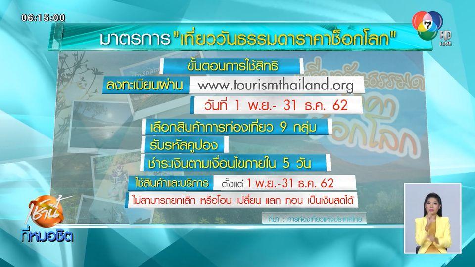 เตรียมพร้อมลงทะเบียนรับสิทธิ เที่ยววันธรรมดาราคาช็อกโลก - ร้อยเดียวเที่ยวทั่วไทย