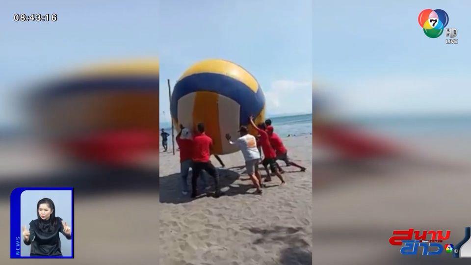 ภาพเป็นข่าว : มิติใหม่การเล่นวอลเลย์บอลชายหาด ที่เล่นได้เป็นสิบคน