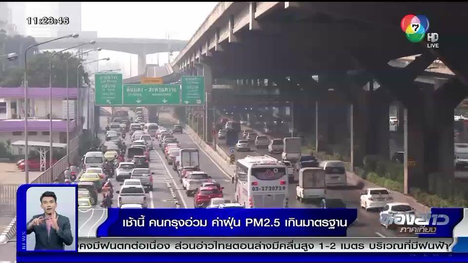 เช้านี้คนกรุงฯ อ่วม ค่าฝุ่น PM 2.5 เกินมาตรฐาน