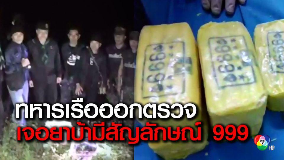 ทหารเรือพบยาบ้าร่วม2แสนเม็ดทิ้งริมแม่น้ำโขง
