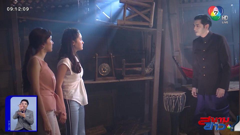 ลุ้น! พิม-แนท ถูก หนุ่ม ศรราม จับขังในห้องมืด ในละครพรายสังคีต : สนามข่าวบันเทิง