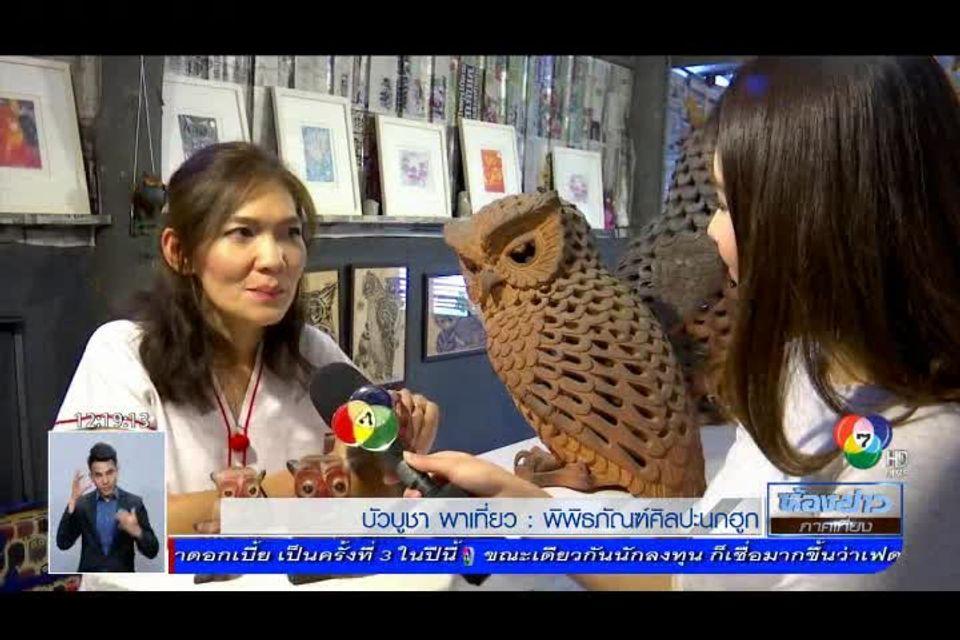 บัวบูชา พาเที่ยว: พิพิธภัณฑ์ศิลปะนกฮูก
