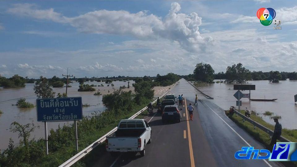 เร่งผลักดันน้ำลงแม่น้ำโขง อีสานตอนล่างระดับน้ำเพิ่มสูงขึ้น