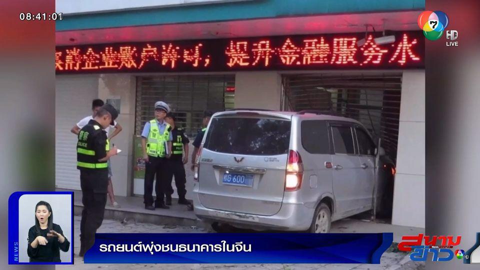 ภาพเป็นข่าว : ระทึก! รถยนต์เสียการควบคุม พุ่งชนธนาคารในจีน