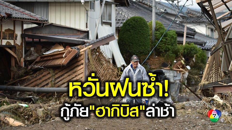 ทางการญี่ปุ่นหวั่นฝนลงซ้ำทำให้ช่วยเหลือผู้ประสบภัย ฮากิบิส ล่าช้า