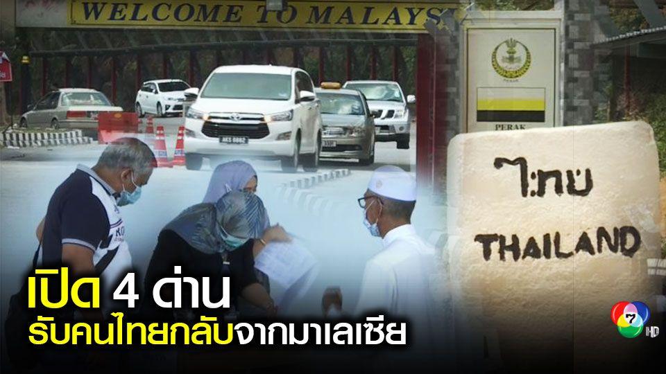 ไทยเปิด 4 ด่านรับคนไทยตกค้างในมาเลเซียกลับประเทศเริ่ม 18 เม.ย.นี้