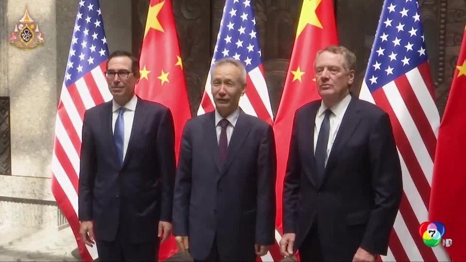 เริ่มแล้ว!จีน-สหรัฐฯเจรจายุติสงครามการค้ารอบที่ 12