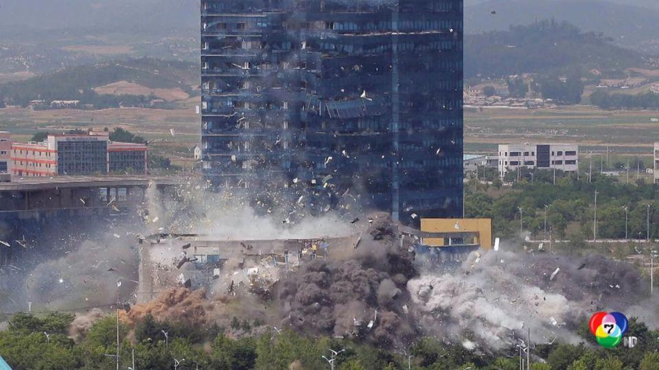 ตึงเครียด! เผยภาพเกาหลีเหนือระเบิดอาคารประสานงานกับเกาหลีใต้