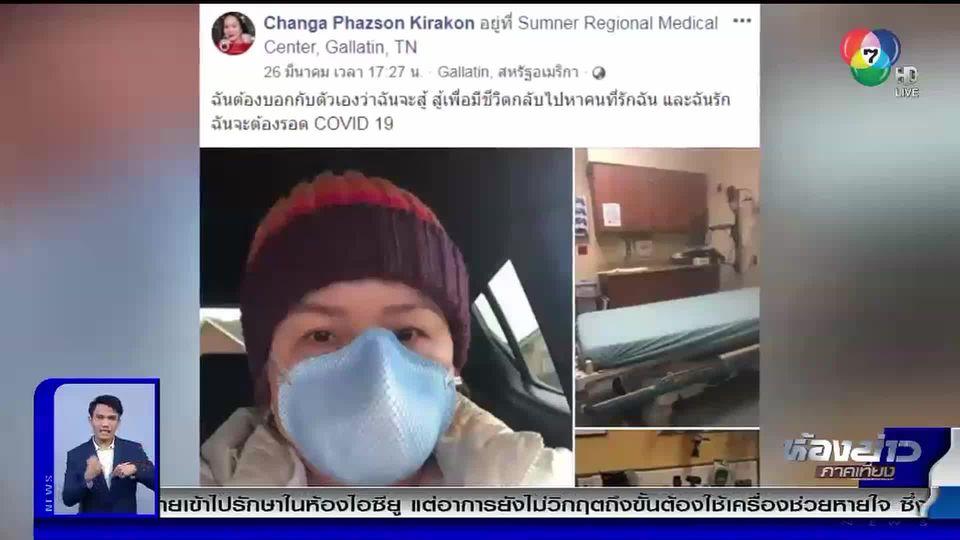 แชร์สนั่นโซเชียล : เปิดใจคนไทยใน USA สู้โควิด-19