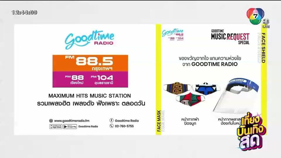 ประชาสัมพันธ์กิจกรรมพิเศษ Goodtime Radio