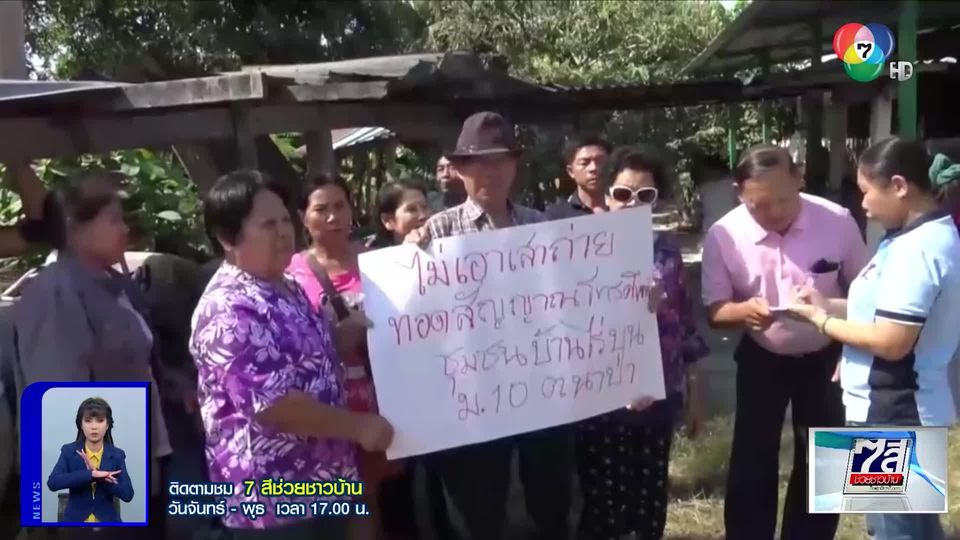 ชาวชุมชนบ้านไร่บนสุขภาพทรุด หลังติดตั้งเสาสัญญาณโทรศัพท์ในพื้นที่ จ.ชลบุรี