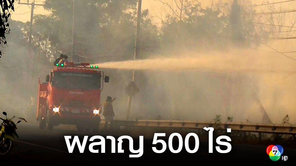 ไฟไหม้ป่าหญ้า-ทุ่งนา กว่า 500 ไร่