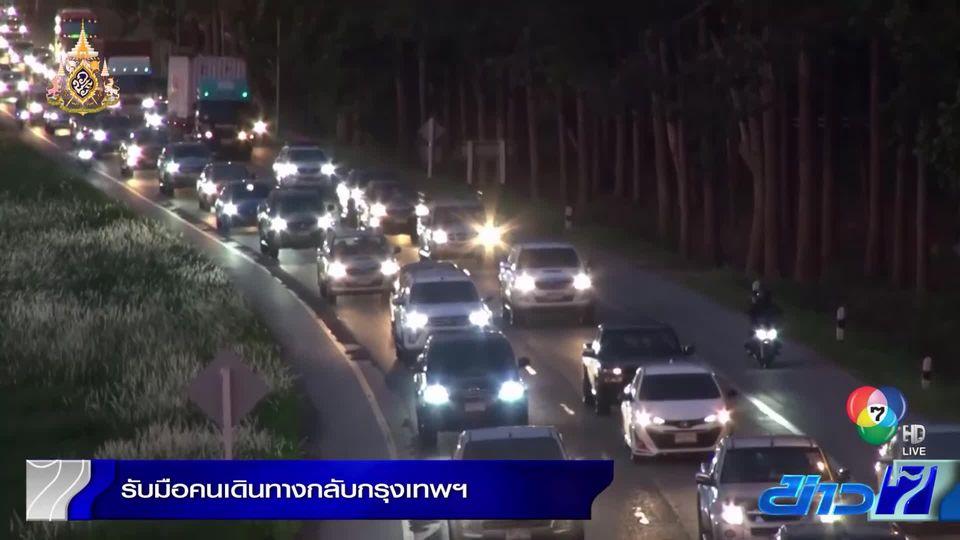 ถนนมิตรภาพเปิดช่องทางพิเศษ รับมือคนเดินทางกลับกรุงเทพฯ