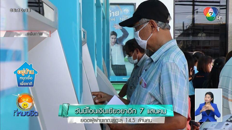 วันนี้โอนเงินเยียวยาอีก 7 แสนคน ยอดผู้ผ่านเกณฑ์ทะลุ 14.5 ล้านคน