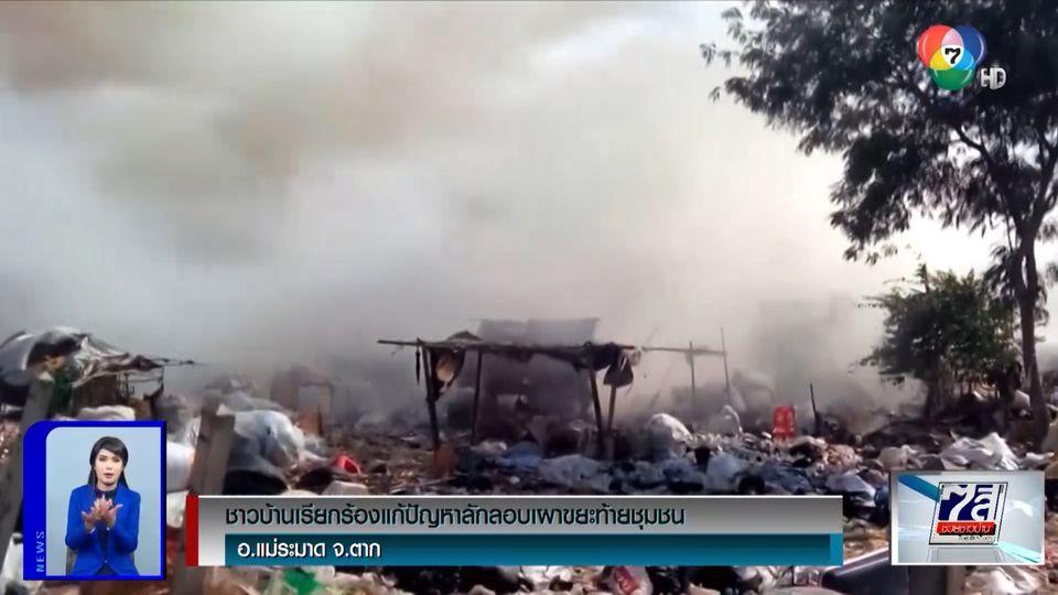 ชาวบ้านเรียกร้องแก้ปัญหาลักลอบเผาขยะท้ายชุมชน อ.แม่ระมาด จ.ตาก