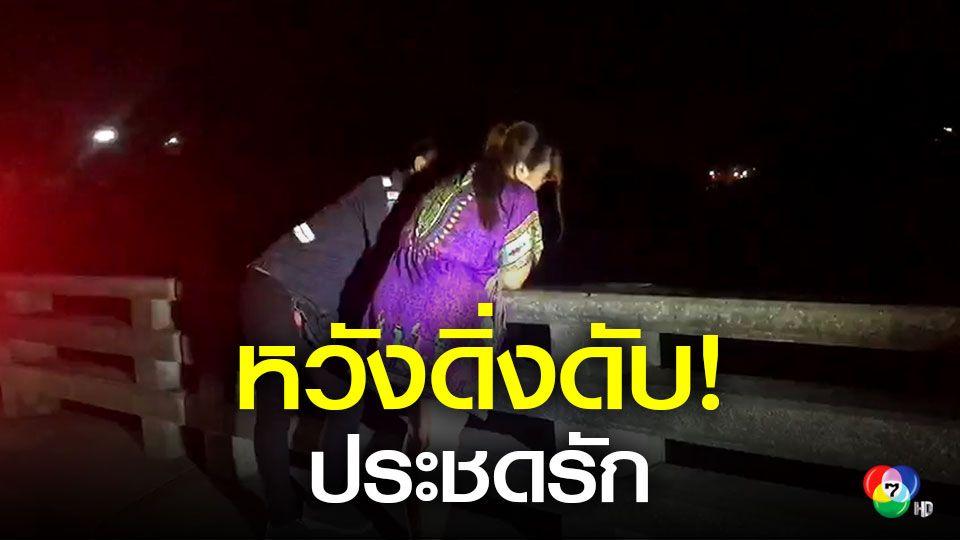 สาววัย37ปี น้อยใจแฟนหนุ่ม คิดสั้นจะกระโดดสะพาน พลเมืองดีเห็นช่วยทัน