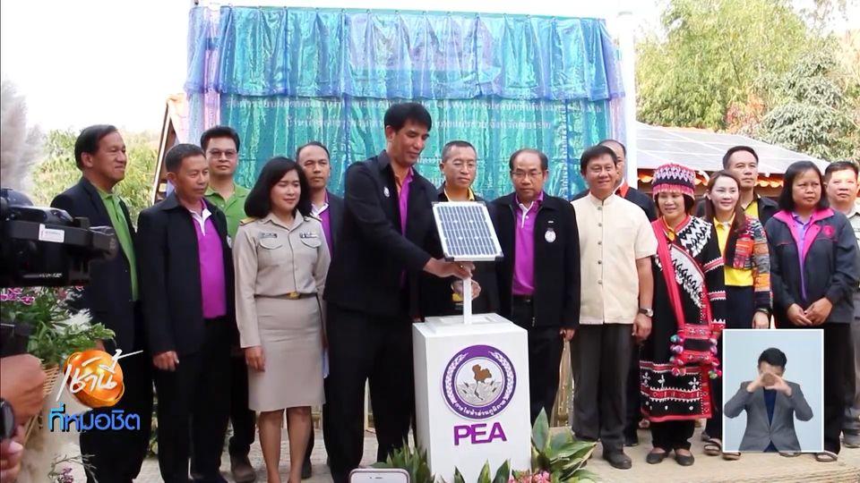 เช้านี้เพื่อสังคม : ส่งมอบโครงการ PEA พลังงานสะอาดเพื่อชุมชน จ.เชียงราย