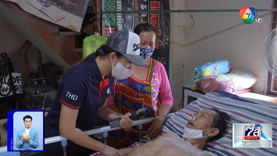 ภานุรัจน์ฟอร์ไลฟ์ : วอนช่วย ลุงนคร ป่วยมะเร็งโพรงจมูก จ.ปทุมธานี