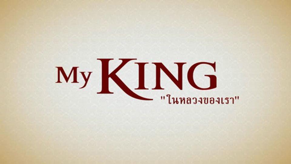 """""""ช่อง 7 สี"""" เสนอที่สุดแห่งภาพยนตร์สารคดีเทิดพระเกียรติ """"MY KING ในหลวงของเรา"""" ในวันพฤหัสบดีที่ 5 ธ.ค.นี้"""
