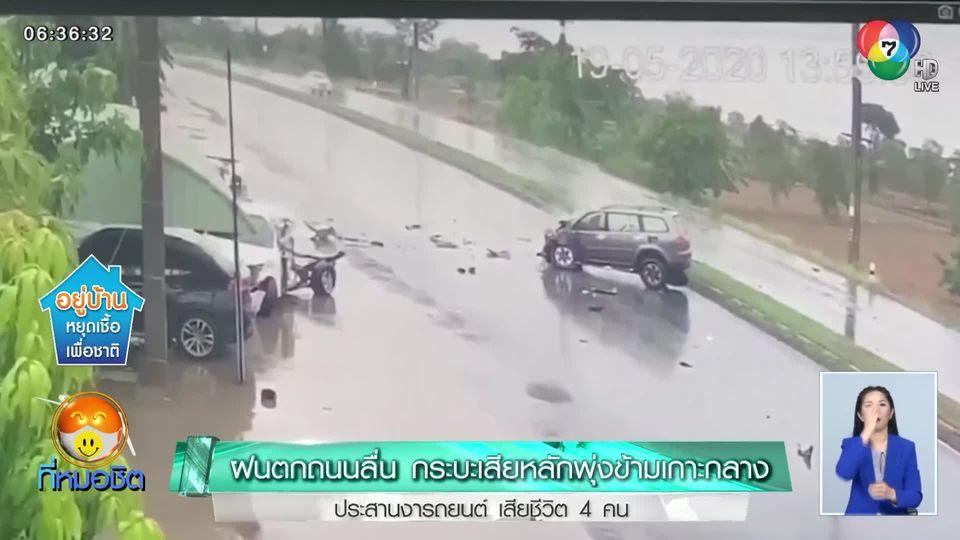 นาทีชนสนั่น ฝนตกถนนลื่น กระบะเสียหลักพุ่งข้ามเกาะกลางประสานงารถยนต์ ดับ 4 คน