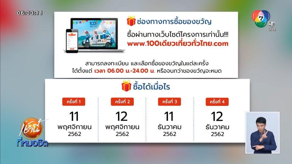 100 เดียวเที่ยวทั่วไทย คึกคัก คนแห่ลงทะเบียนแน่นเต็มเพียงแค่ 4 นาทีแรก