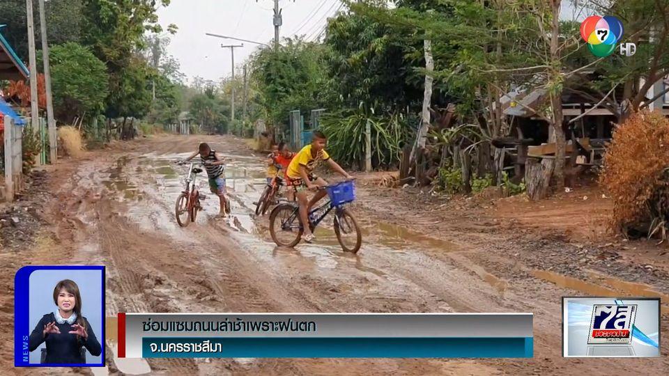 ซ่อมแซมถนนล่าช้า เพราะฝนตก จ.นครราชสีมา