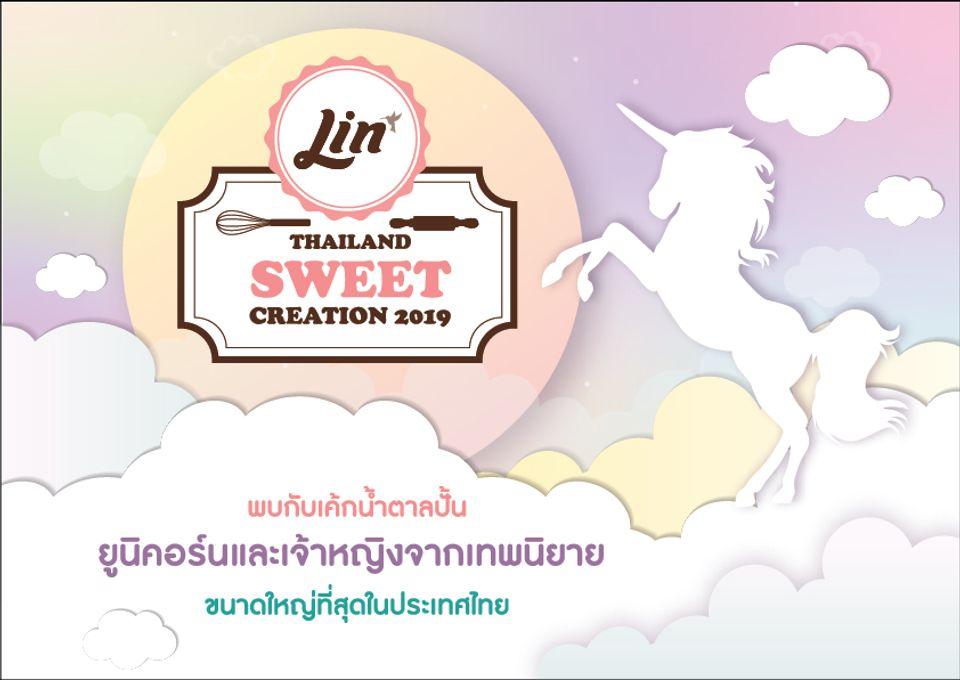 Lin Thailand Sweet Creation 2019 สุดยอดงานสร้างสรรค์ศิลปะด้วยน้ำตาล