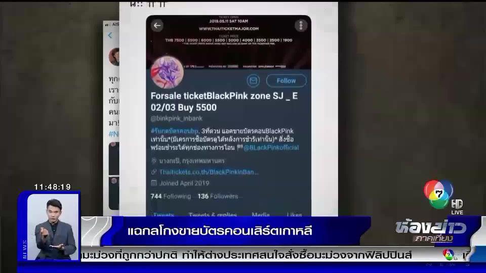 รายงานพิเศษ : แฉกลโกงขายบัตรคอนเสิร์ตเกาหลี
