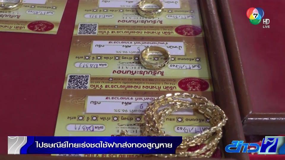 ไปรษณีย์ไทยเร่งชดใช้กรณีฝากส่งทองสูญหาย