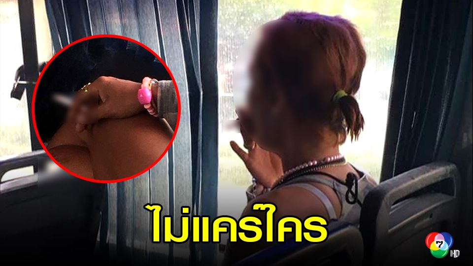 วิจารณ์ขรม! ผู้โดยสารสูบบุหรี่บนรถเมล์