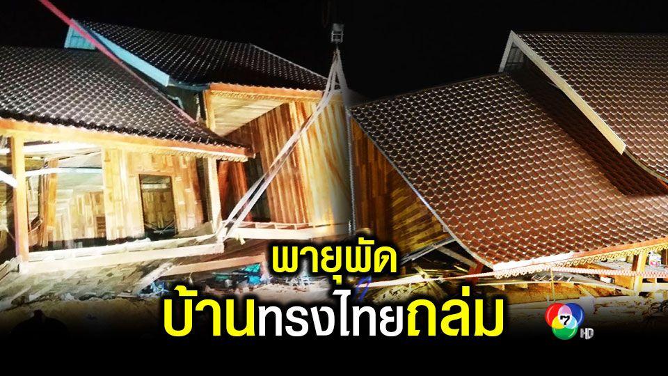 พายุพัดบ้านทรงไทยพังถล่ม ทับ นร.อายุ 15 ปี เสียชีวิต