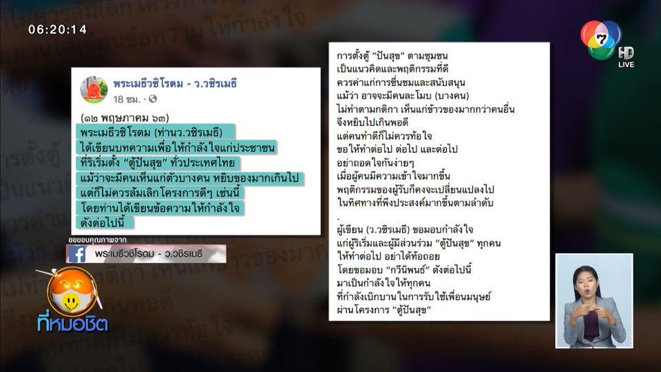 ท่าน ว.วชิรเมธี ให้กำลังคนไทยแบ่งปันข้าวของ ตู้ปันสุข บอกทำดีอย่าท้อ