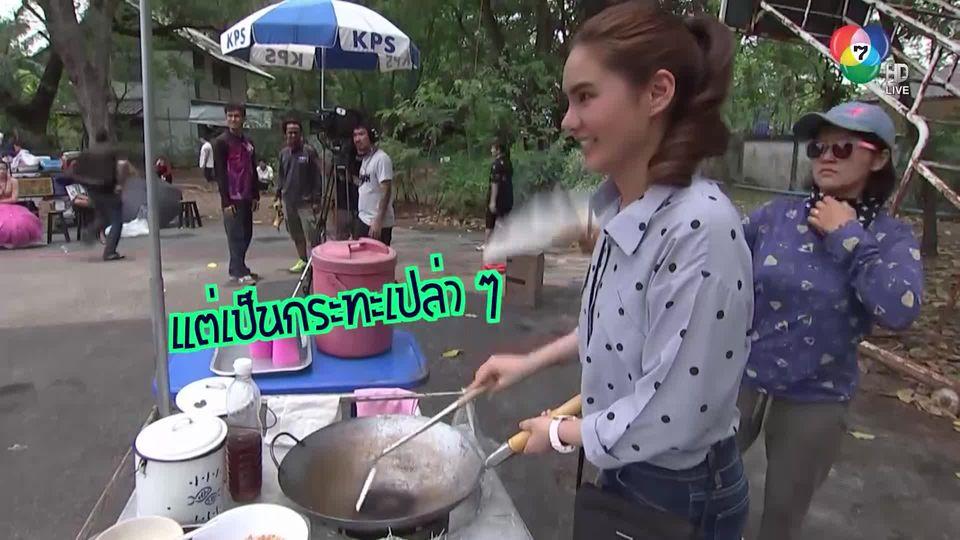 มาดูลีลา การทำผัดไทยของ มิ้นท์ บารมิตา ในละคร เจ้าสัวมั่วนิ่ม | เฮฮาหลังจอ
