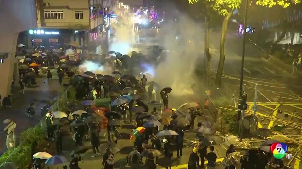 ตำรวจฮ่องกง ระดมยิงก๊าซน้ำตาใส่กลุ่มนักศึกษาผู้ประท้วงต่อต้านรัฐบาล