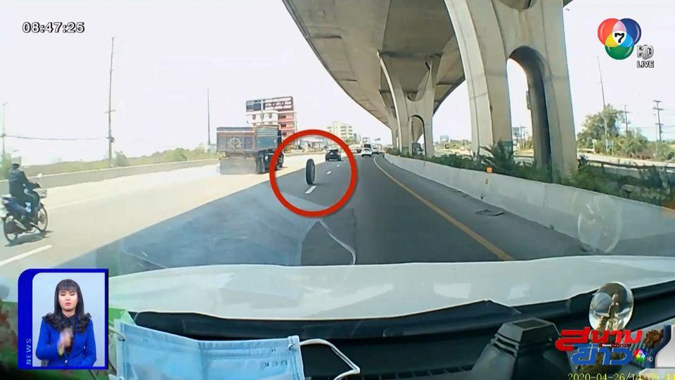ภาพเป็นข่าว : นาทีระทึก ล้อรถพ่วงหลุดกลางถนน กลิ้งไปคนละทิศละทาง