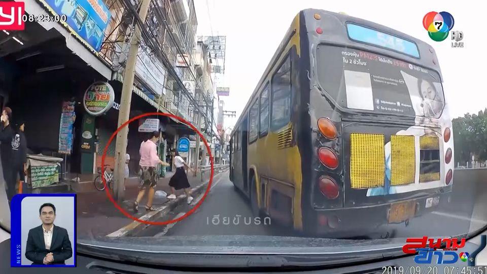 ภาพเป็นข่าว : รถเมล์สายด่วน ไม่รอผู้โดยสาร-ขับคร่อมเลน