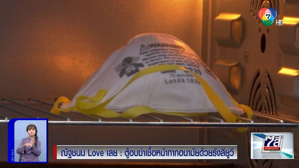 ณัฐชนน Love เลย : ตู้อบฆ่าเชื้อหน้ากากอนามัยด้วยรังสียูวี