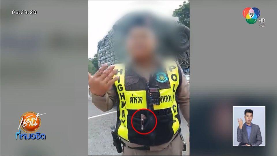 ไม่รอด! สั่งเด้งแล้ว ตำรวจทางหลวงปะทะคารม คนขับกระบะขนพริก ก่อนยางล้อรถระเบิด