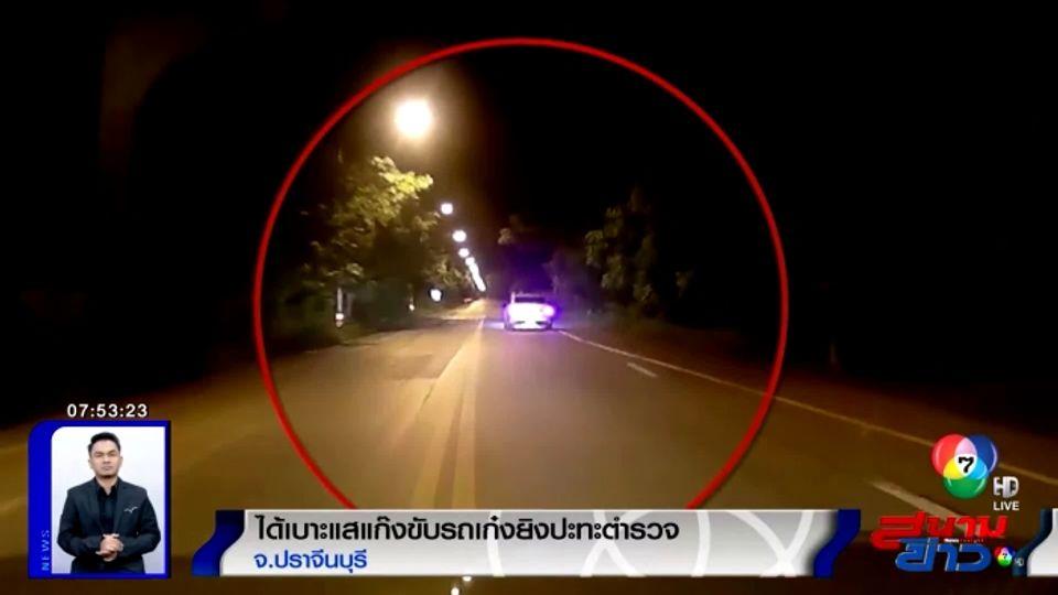 รายงานพิเศษ : พบเบาะแสเก๋งขับฝ่าด่านตรวจ หลังเปิดฉากยิงปะทะตำรวจหลบหนี