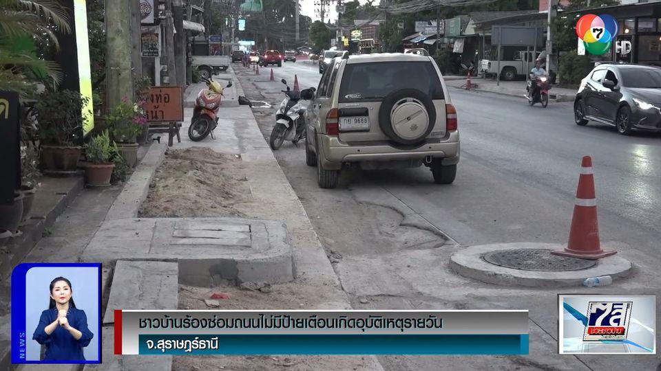 ชาวบ้านร้องซ่อมถนนไม่มีป้ายเตือน เกิดอุบัติเหตุรายวัน จ.สุราษฎร์ธานี