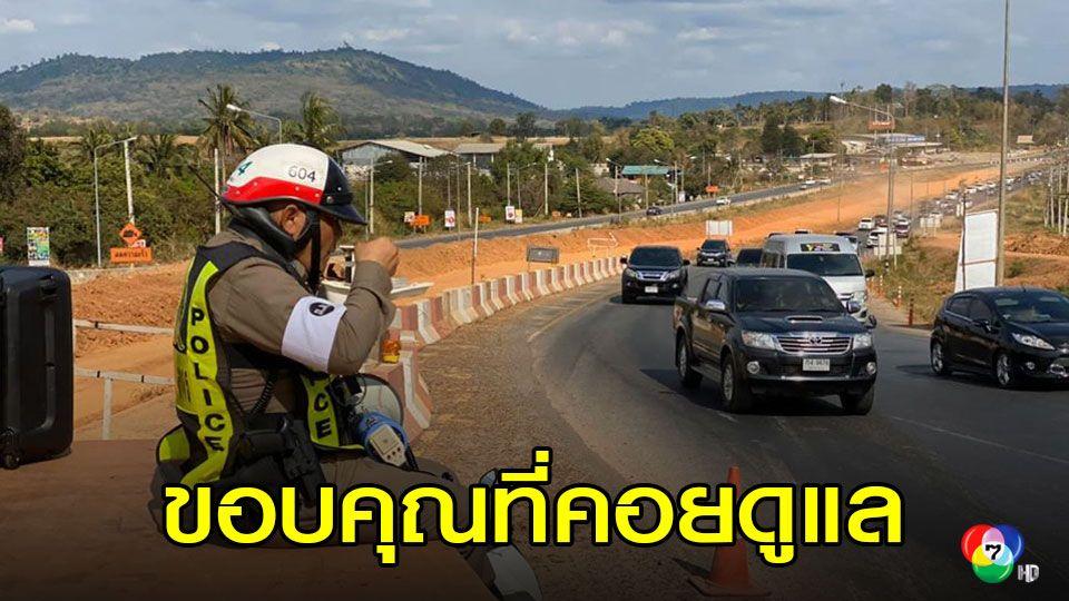 ชื่นชม ตำรวจจราจรกินข้าวข้างถนน บริการประชาชนเที่ยวปีใหม่