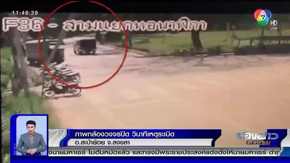 ภาพวงจรปิดวินาทีระเบิดที่สะบ้าย้อย จ.สงขลา ได้รับบาดเจ็บ 10 คน