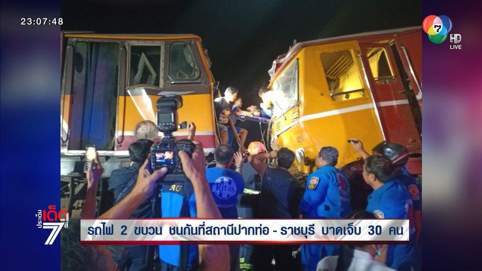รถไฟ 2 ขบวนชนกันที่สถานีปากท่อ-ราชบุรี บาดเจ็บ 30 คน