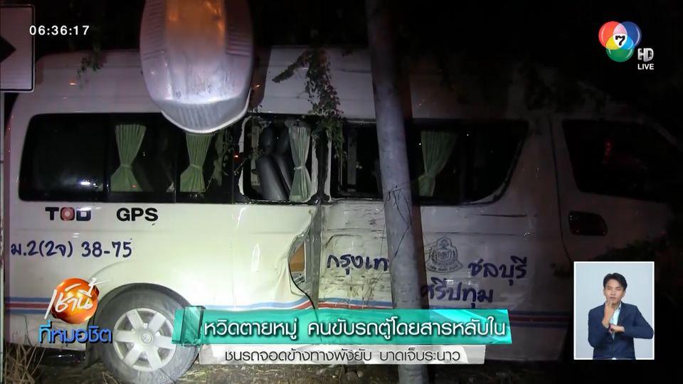 หวิดตายหมู่ คนขับรถตู้โดยสารหลับใน ชนรถจอดข้างทางพังยับ บาดเจ็บระนาว