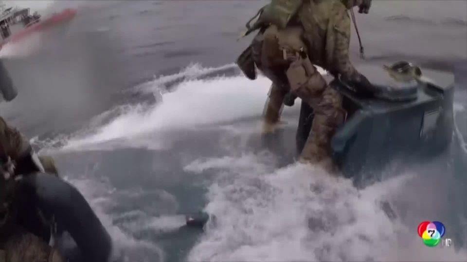ยึดยาเสพติดลอบส่งทางเรือในมหาสมุทรแปซิฟิก