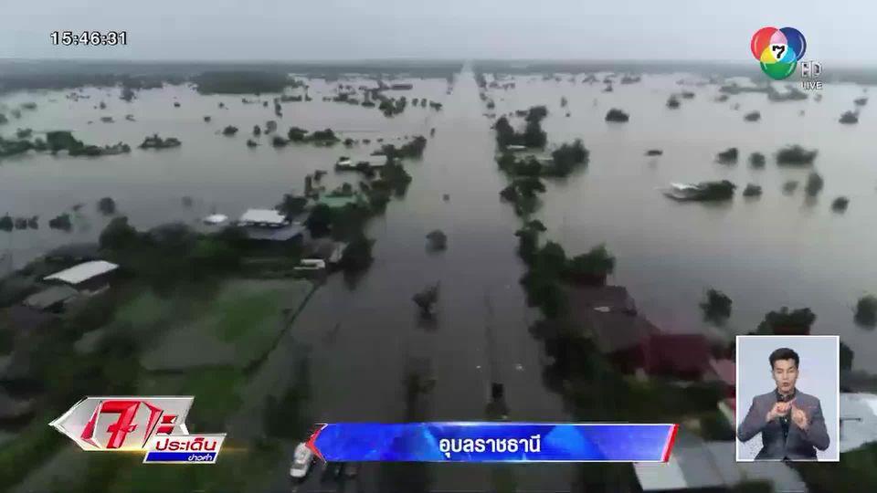 สุดเดือดร้อน! น้ำท่วมอุบลฯ หนัก 22 อำเภอ พื้นที่การเกษตรเสียหาย 189,000 ไร่