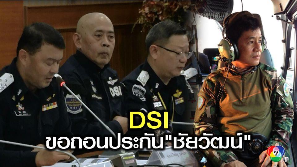 DSI เตรียมยื่นถอนประกัน ชัยวัฒน์ ในวันนี้เหตุยุ่งเกี่ยวกับพยาน
