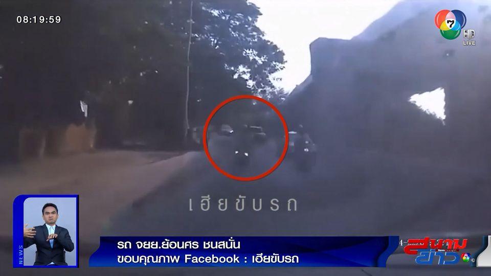 ภาพเป็นข่าว : อุทาหรณ์! รถจักรยานยนต์ขี่ย้อนศร สุดท้ายชนสนั่น