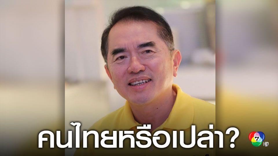 วรงค์อัดฝ่ายอ้างประชาธิปไตย ถามเป็นคนไทยหรือเปล่า