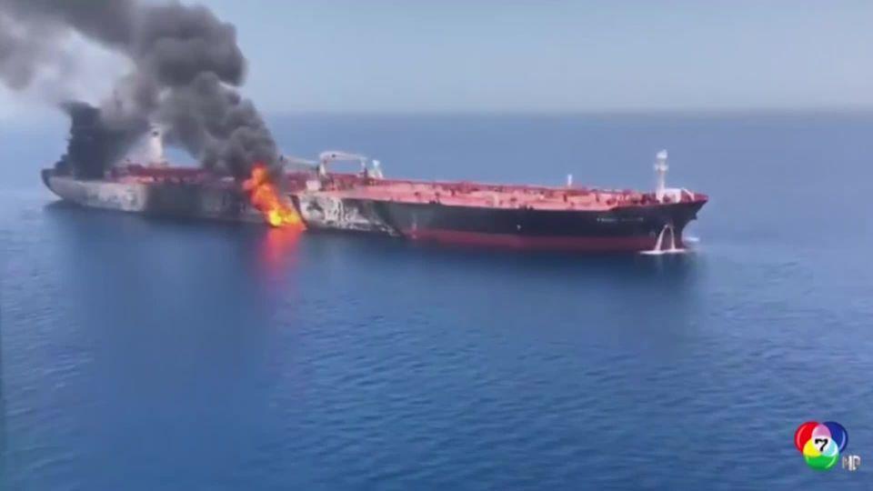 สหรัฐฯ เชื่ออิหร่านโจมตีเรือน้ำมัน บริเวณอ่าวโอมาน เมื่อวานนี้